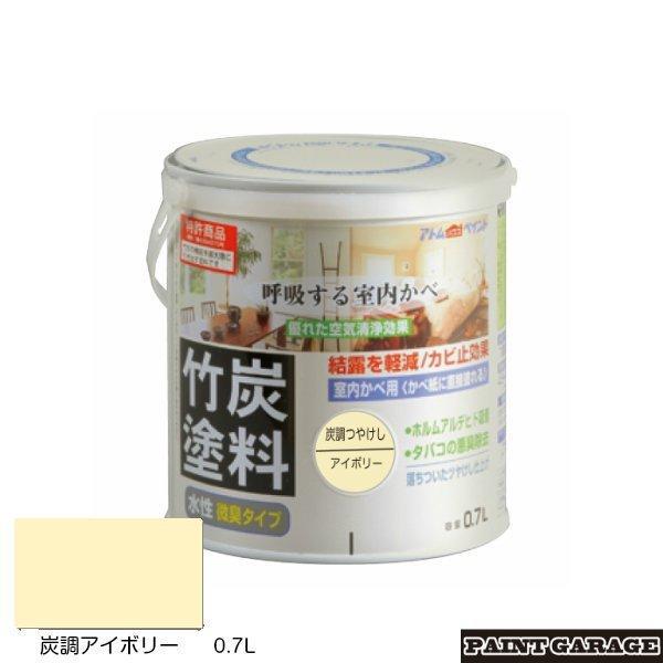 水性竹炭塗料 0.7L 炭調アイボリー(アトムハウスペイント/リノベ/室内かべ/DIY)