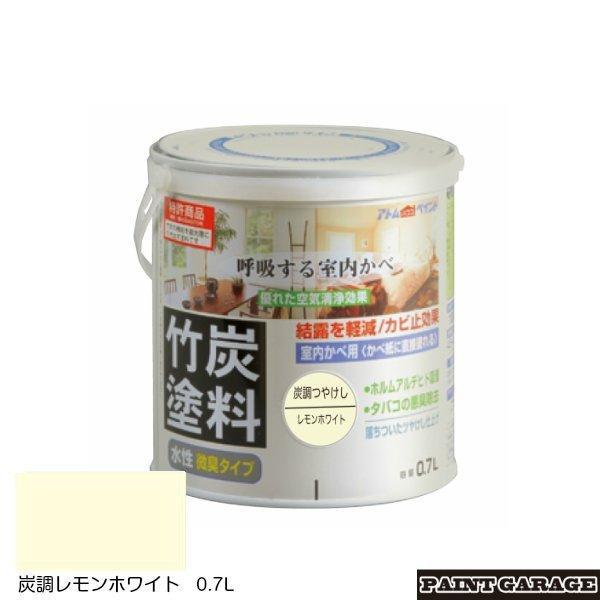 水性竹炭塗料 0.7L 炭調レモンホワイト(アトムハウスペイント/リノベ/室内かべ/DIY)