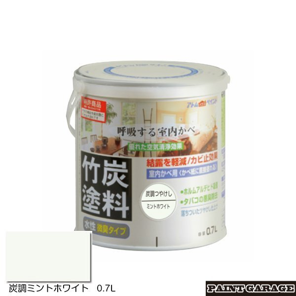 水性竹炭塗料 0.7L 炭調ミントホワイト(アトムハウスペイント/リノベ/室内かべ/DIY)