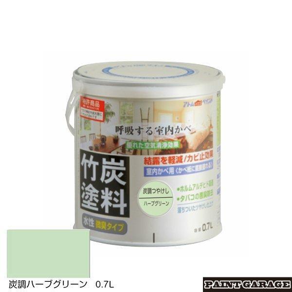 水性竹炭塗料 0.7L 炭調ハーブグリーン(アトムハウスペイント/リノベ/室内かべ/DIY)