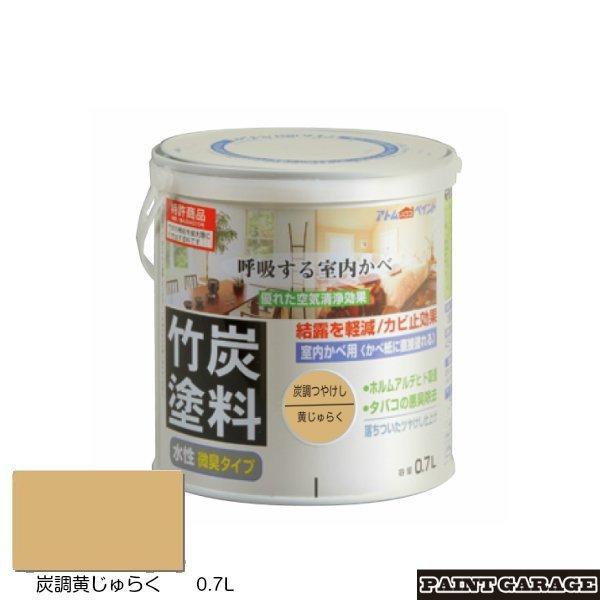 水性竹炭塗料 0.7L 炭調黄ジュラク(アトムハウスペイント/リノベ/室内かべ/DIY)