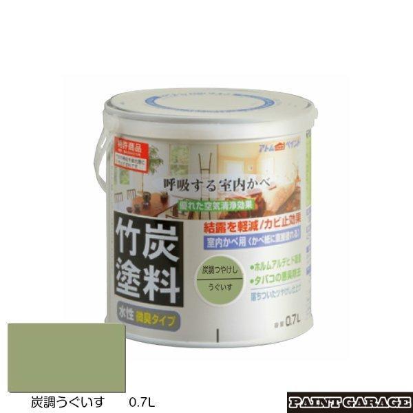 水性竹炭塗料 0.7L 炭調うぐいす(アトムハウスペイント/リノベ/室内かべ/DIY)