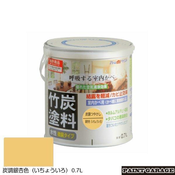 水性竹炭塗料 0.7L 炭調銀杏色(アトムハウスペイント/リノベ/室内かべ/DIY)