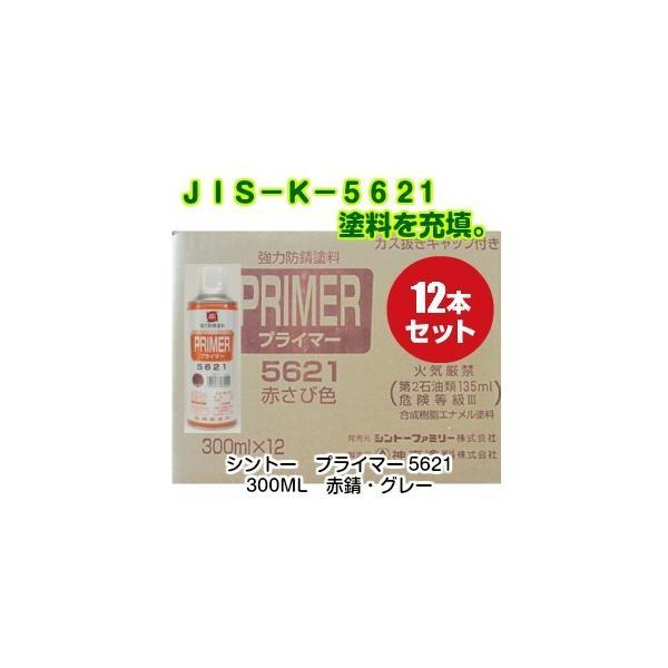 プライマースプレー5621グレー 12本セット(シントー/神東)