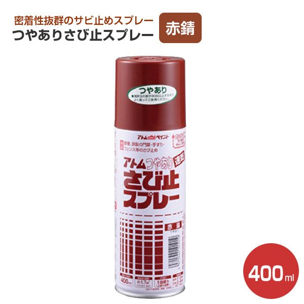 アトム つやあり さび止スプレー 赤錆 400ml(アトムハウスペイント/錆止め/油性/艶有)