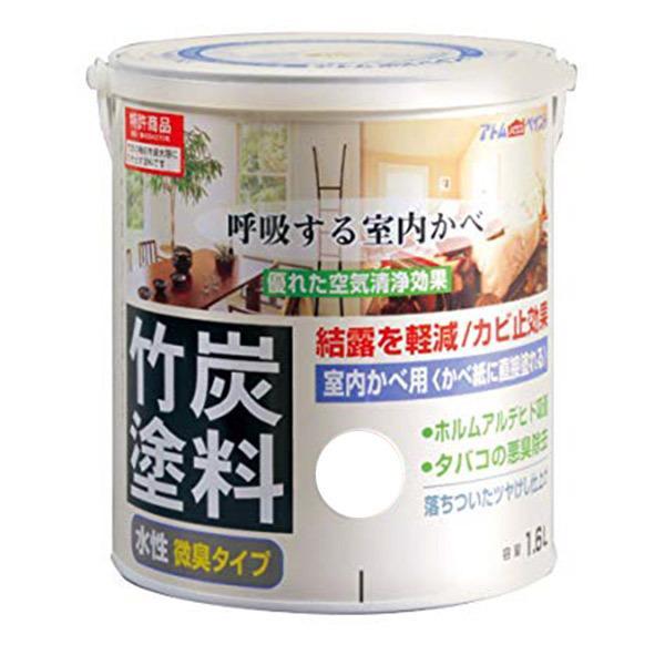アトム竹炭塗料 1.6L  (アトムハウスペイント/水性/室内用)