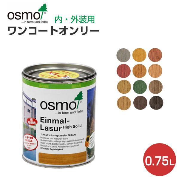 オスモカラー ワトコ―トオンリー