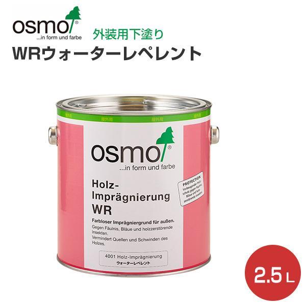 オスモカラー WRウォーターレペレント 2.5L 木材保護塗料(外装用下塗り)
