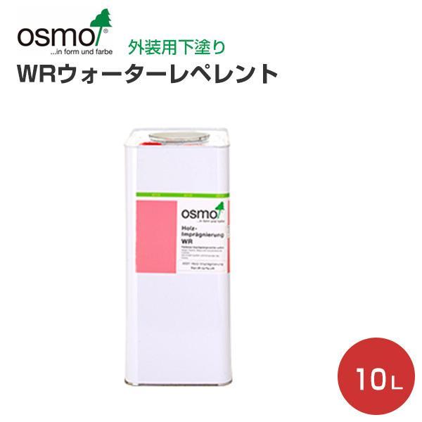 オスモカラー WRウォーターレペレント 10L 木材保護塗料(外装用下塗り)