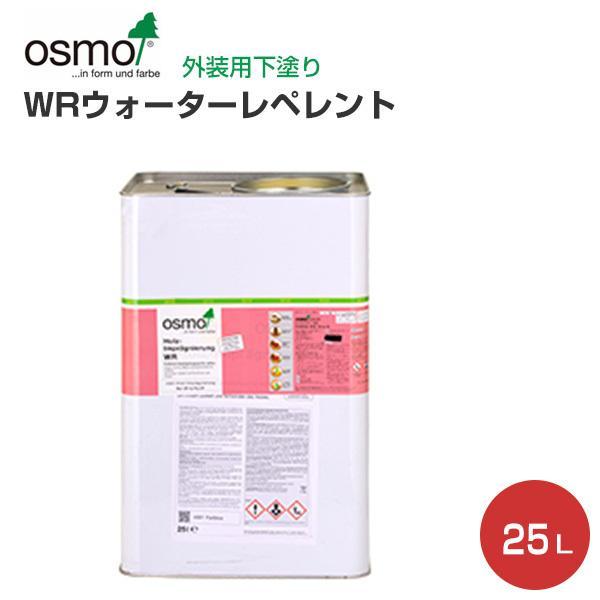 オスモカラー WRウォーターレペレント 25L 木材保護塗料(外装用下塗り)