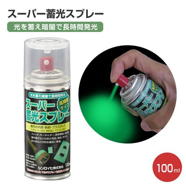 スーパー蓄光スプレー 100ml  (シンロイヒ/油性/蓄光塗料)