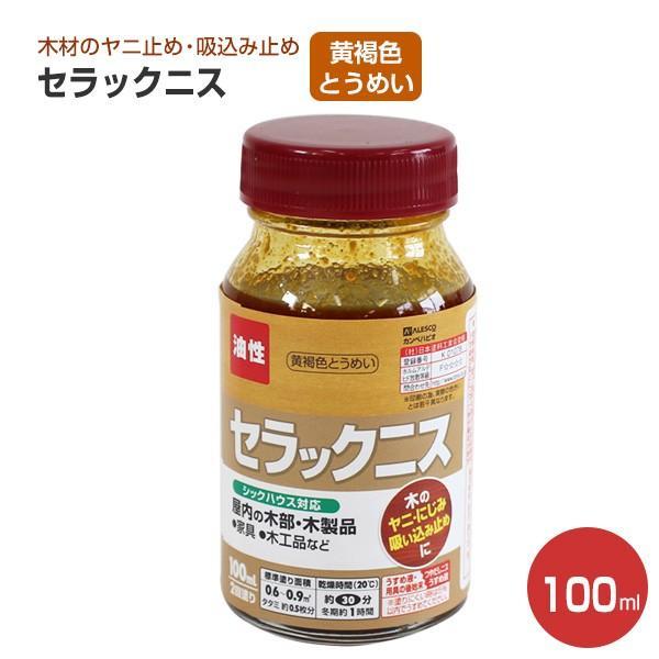 セラックニス 黄褐色とうめい 100ml (カンペハピオ)
