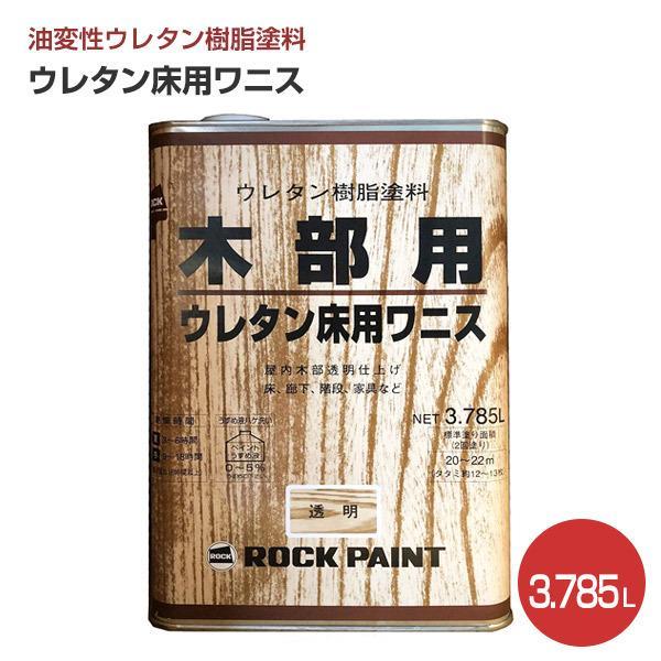 ウレタン床用ワニス(ツヤあり透明) 3.785L (No.H40/ロックペイント)