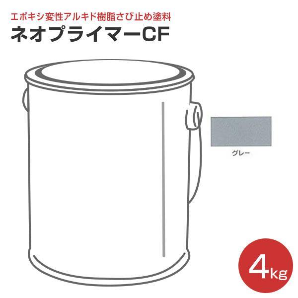 ネオプライマーCF グレー 4kg (川上塗料/錆止め)