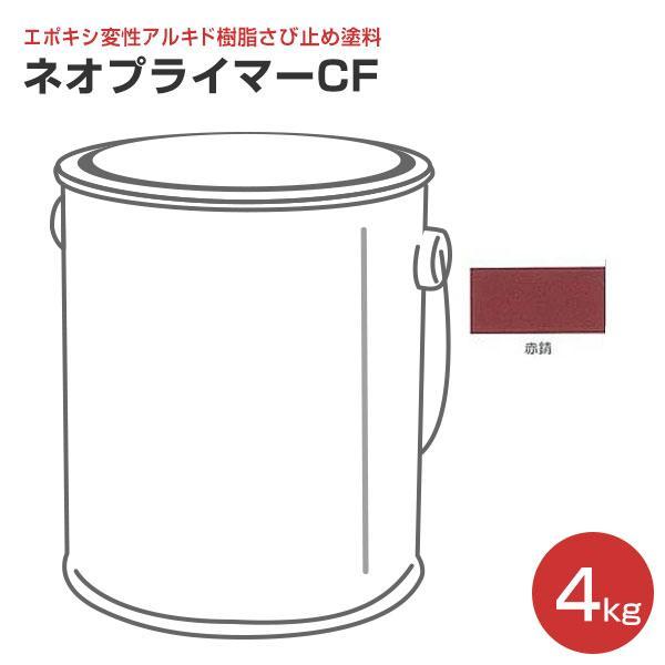 ネオプライマーCF 赤錆 4kg (川上塗料/錆止め)