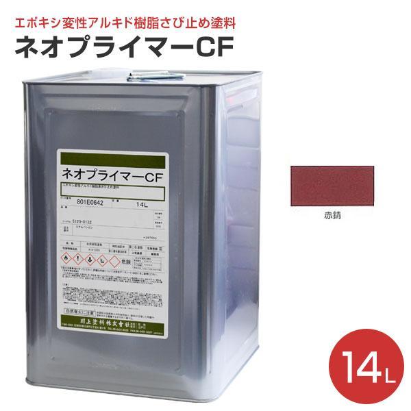 ネオプライマーCF 赤錆 14L (川上塗料/錆止め)