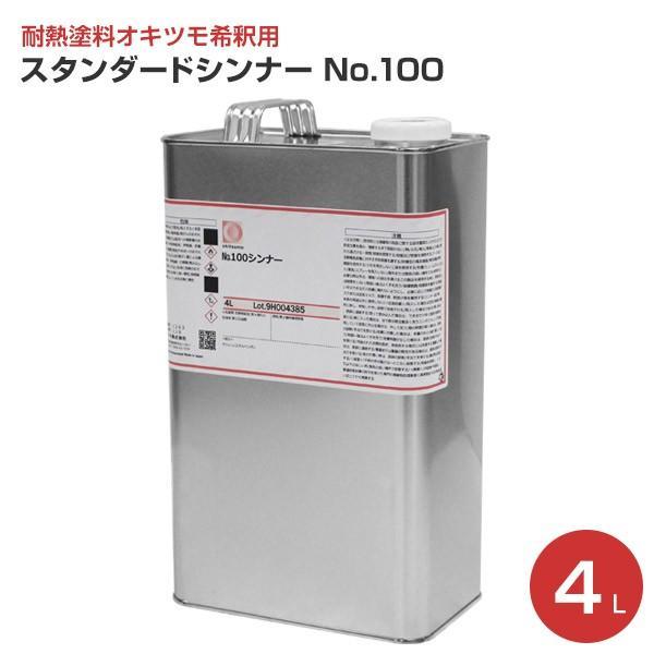 スタンダードシンナーNo.100 4L (耐熱塗料オキツモ用)