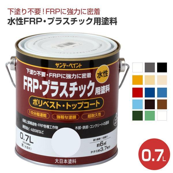 水性FRP・プラスチック用塗料 0.7L (サンデーペイント)