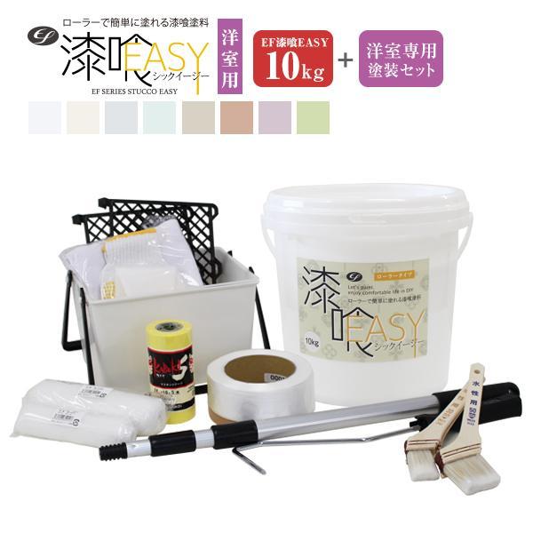 漆喰easy3kg+塗装セット