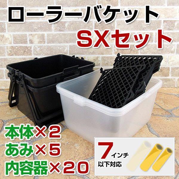 ローラーバケット SXセット (内容器20枚セット) (ヨトリヤマ)