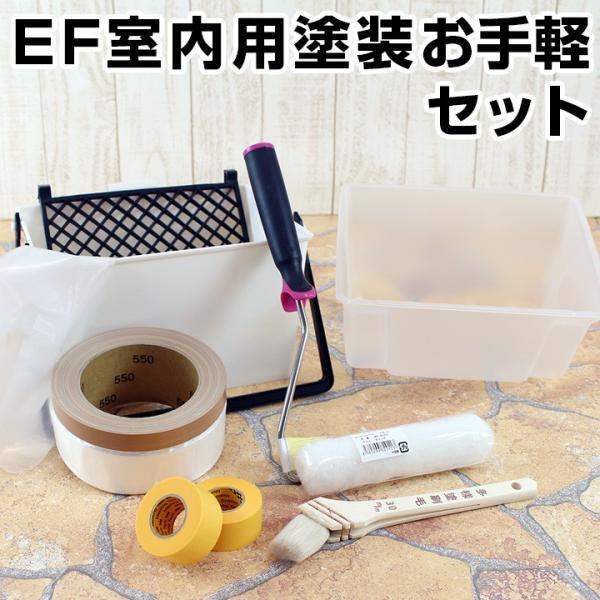 【送料込】 EF室内用塗装お手軽セット