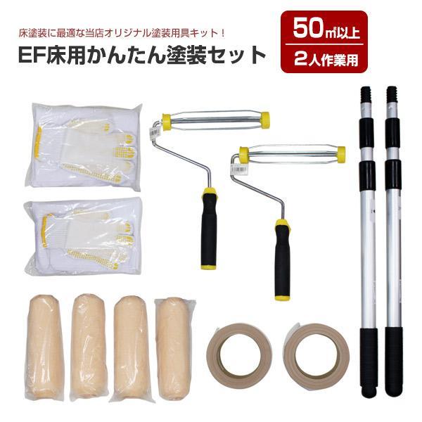 EF床用塗装セット(大)
