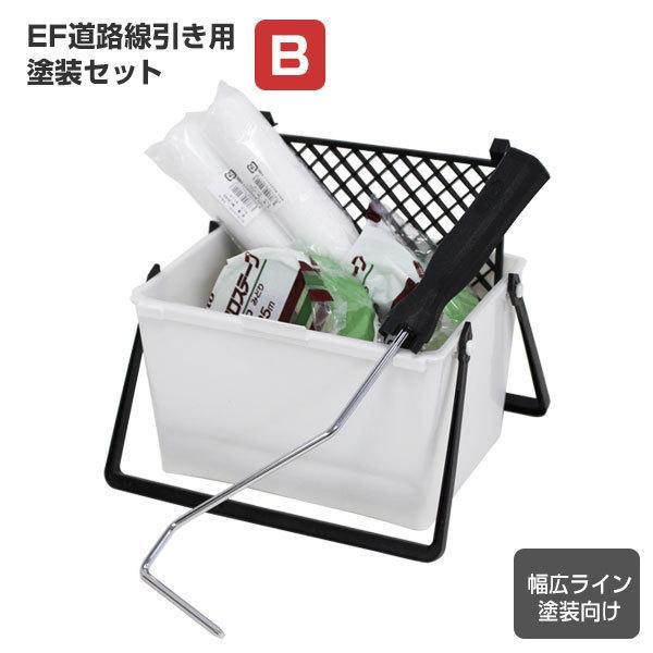 EF道路線引き用塗装セット(B)