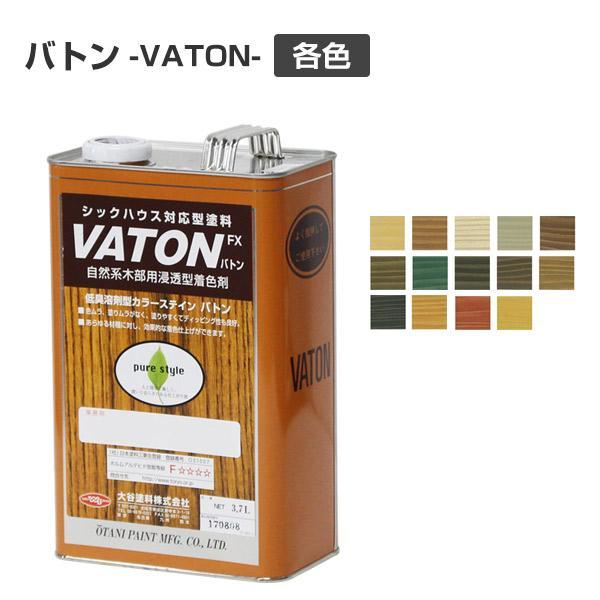 バトン3.7L