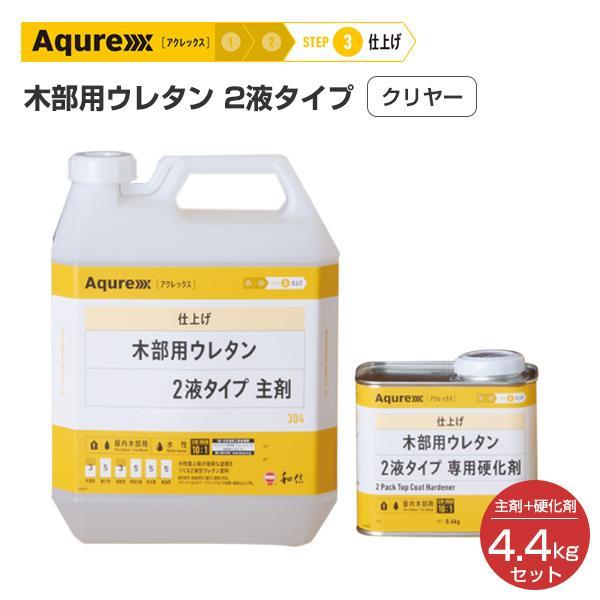 アクレックス 木部用ウレタン クリヤー・2液タイプ 主剤+硬化剤セット 4.4kgセット