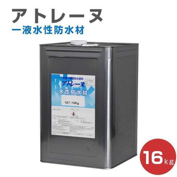 アトレーヌ水性防水材 16kg