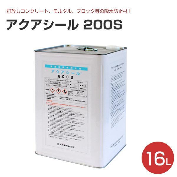 アクアシール200S