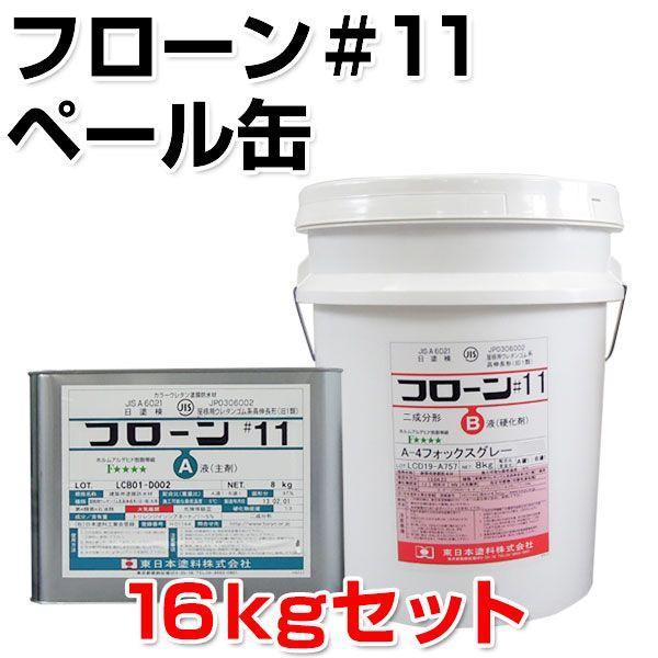 フローン#11 ペール缶