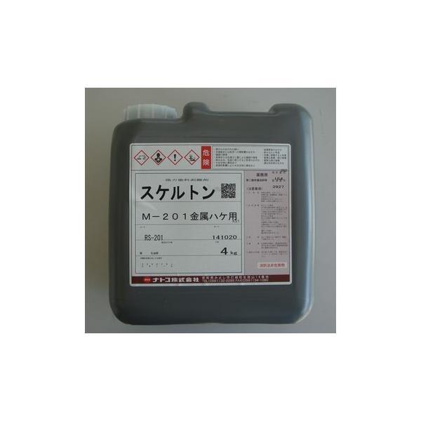 剥離剤 スケルトン M-201金属ハケ用 容量4kg