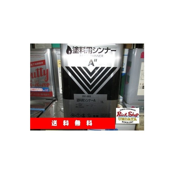 【送料無料】 塗料用シンナーA 関西ペイント 16L
