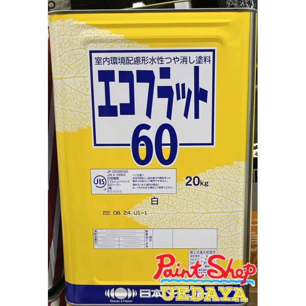 【送料無料】 エコフラット 60 白 20K ≪日本ペイント≫