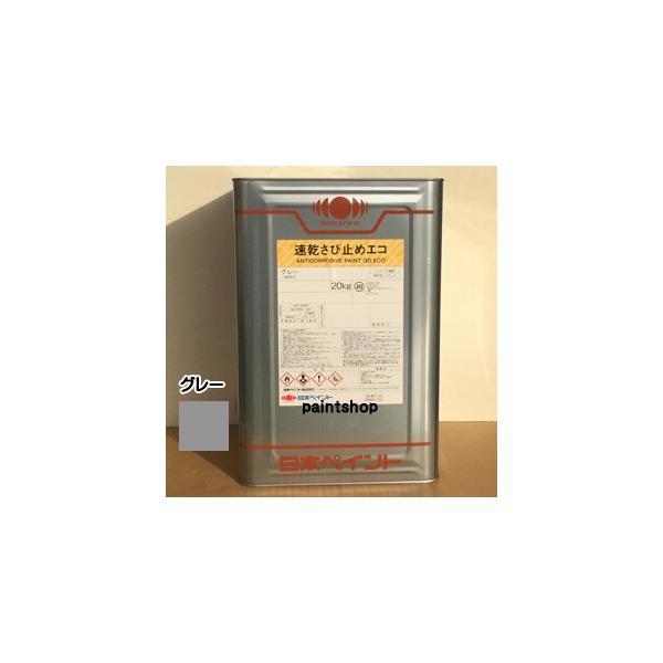 速乾さび止めエコ グレー 20kg <br>日本ペイント JIS K 5621 2種 サビ止め塗料 錆止め