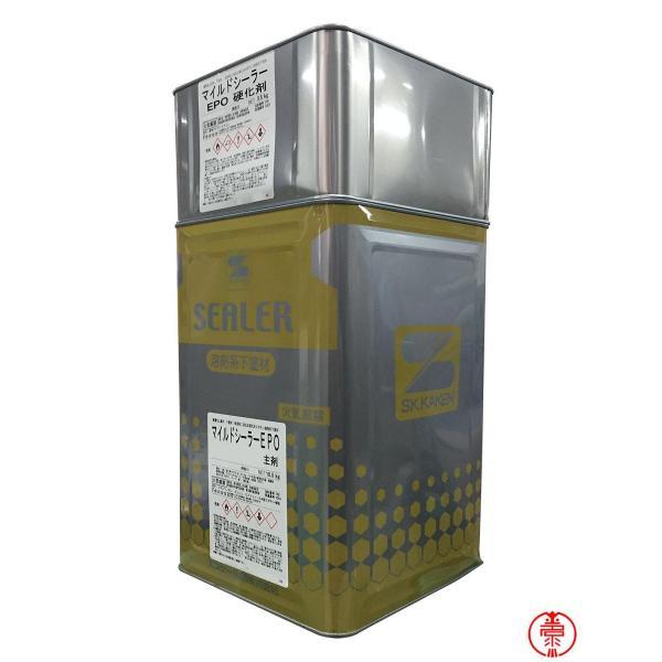 マイルドシーラーEPO各色14Kセットエスケー化研エポキシ樹脂下塗り塗料(10000103)