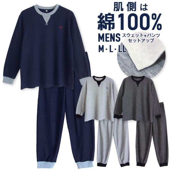 パジャマ メンズ 春 秋 長袖 内側が綿100% スウェット セットアップ ルームウェア リブ仕様 ワンポイント刺繍 M L LL|pajama
