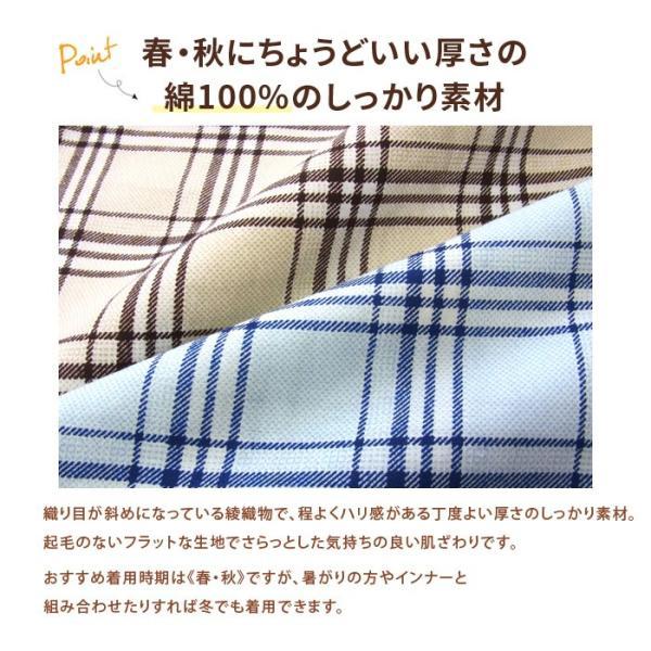 パジャマ メンズ 春 秋 長袖 綿100% 前開き グレンチェック柄 ブルー/ブラウン M/L/LL|pajama|07