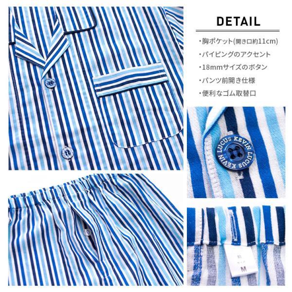 メンズ パジャマ 綿100% 春 秋 長袖 綿100% 前開き ストライプ柄 ブルー/グリーン M/L/LL おそろい|pajama|07