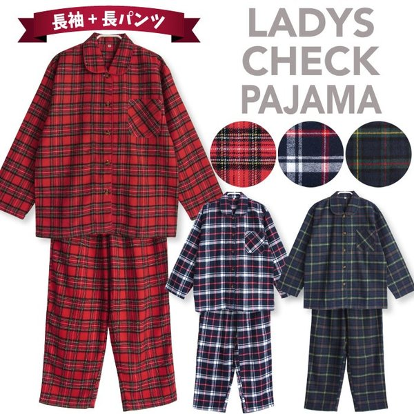 冬 長袖 レディースパジャマ 綿混素材 ネル起毛 チェック柄 前開き シャツタイプ ボタン かわいい 部屋着・ルームウェア 婦人 パジャマ|pajama