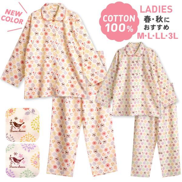 レディース パジャマ 綿100% 春 秋 長袖 綿100% 前開き 森ガール柄 ピンク/クリーム M/L/LL/3L かわいい おそろい pajama