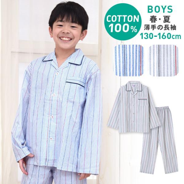 6e53ef2cbc748a 綿100% 春・夏 長袖 男の子 パジャマ ストライプ柄 さらりとした薄手 ブルー