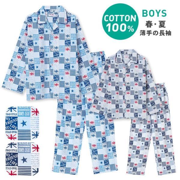 綿100% 春・夏 長袖 男の子 パジャマ ユニオン星柄 さらりとした薄手 ブルー/グレー 100-160cm 前開き シャツ キッズ ジュニア ボーイズ pajama