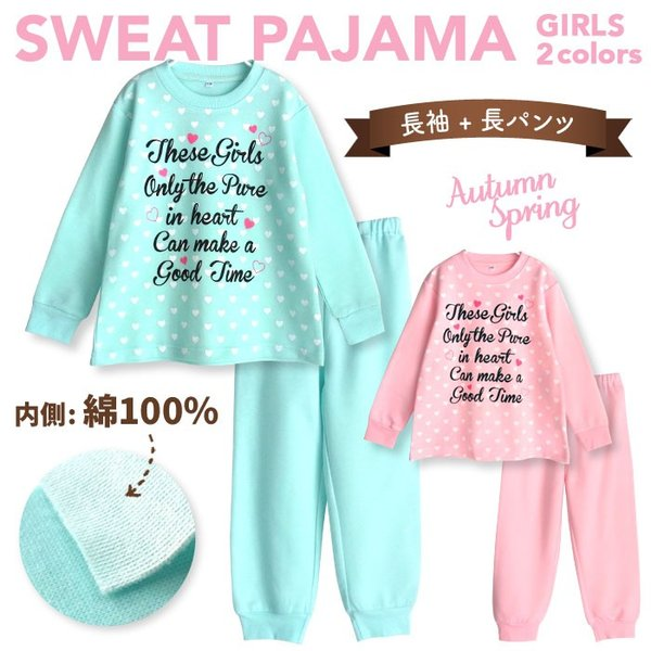 パジャマ キッズ 春 秋 長袖 内側が綿100% 子供 スウェット セットアップ 女の子 ロゴ ハートプリント 100 110 120|pajama