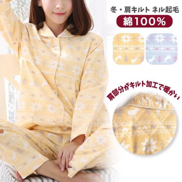綿100% 冬用 肩キルトで肩暖かい 長袖レディースパジャマ ふんわり柔らかなネル起毛 ノルディック柄 前開き シャツタイプ 婦人 女性用|pajama