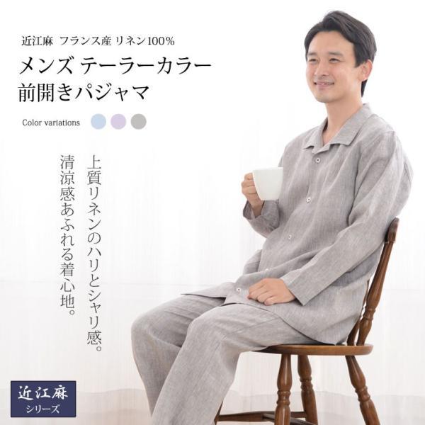 パジャマ メンズ 伝統の近江麻 リネン100%パジャマ 夏 長袖 テーラーカラー 前開き サラリとした肌ざわり上質リネン素材 日本製 送料無料 父の日 0511|pajamakobo-lovely|02