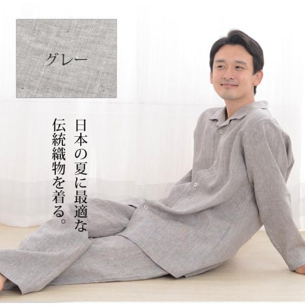 パジャマ メンズ 伝統の近江麻 リネン100%パジャマ 夏 長袖 テーラーカラー 前開き サラリとした肌ざわり上質リネン素材 日本製 送料無料 父の日 0511|pajamakobo-lovely|03