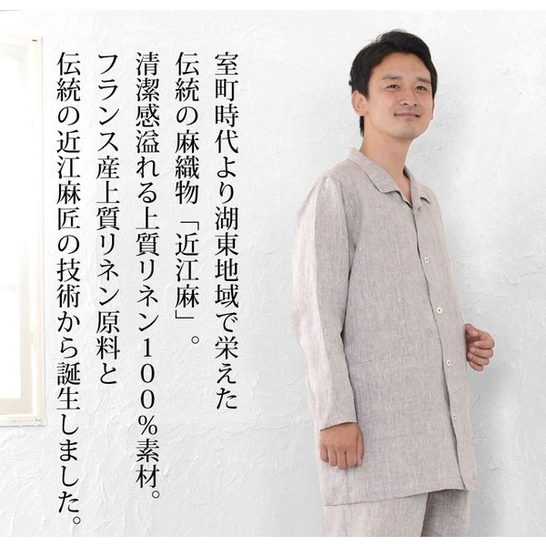 パジャマ メンズ 伝統の近江麻 リネン100%パジャマ 夏 長袖 テーラーカラー 前開き サラリとした肌ざわり上質リネン素材 日本製 送料無料 父の日 0511|pajamakobo-lovely|04
