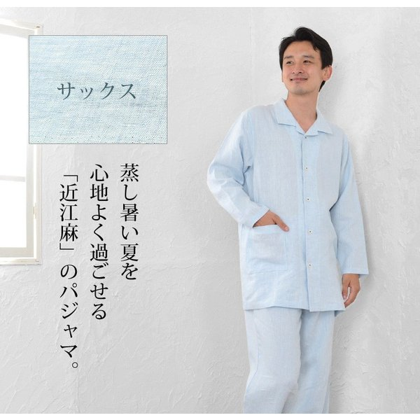 パジャマ メンズ 伝統の近江麻 リネン100%パジャマ 夏 長袖 テーラーカラー 前開き サラリとした肌ざわり上質リネン素材 日本製 送料無料 父の日 0511|pajamakobo-lovely|05